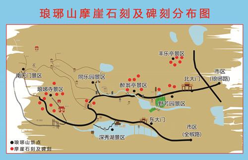 琅琊山摩崖石刻及碑刻分布图_滁州市文物所